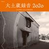 新譜CD発売 】大土蔵録音2020 山田参助とG.C.R.管絃楽団