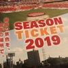 【実録】シーズンチケットホルダーへの道