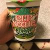 【実験】カップヌードル抹茶味をお茶で作って食った結果wwwwwwwwwwwwwww