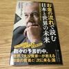 【読書メモと感想】世界3大投資家の一人、ジム・ロジャーズが予測する「お金の流れで読む日本と世界の未来」。