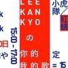 【台湾イベント情報】台湾人アーティストLEE KAN KYOによる中国語講座開催
