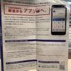イオンカード公式アプリ イオンウォレットをダウンロード!