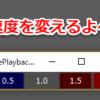 【MEL】再生(プレイバック)速度を変更