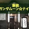 2017年秋、新宿ガンダムーン☆ナイト