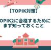 【韓国語能力試験】本気で3.4級合格をめざす人向け。TOPIK2の勉強を始める前に知っておくこと