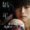 【日本映画】「娼年〔2018〕」ってなんだ?