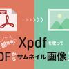 超簡単! Xpdfを使ってPDFからサムネイル画像を作る方法