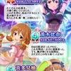 【第六回シンデレラガール総選挙】「高垣楓」が悲願の初戴冠!!