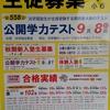 浜学園と日能研の実績比較と考察①【2019年 灘中学】