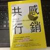 「共感PR(朝日新聞出版)」の中国語版が、台湾で出版されました。(わーぱちぱち)