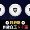 【超厳選】有能白玉63選 ②