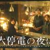 【映画】大停電の夜にのpandra動画配信