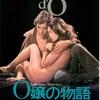 "<span itemprop=""headline"">★Gyaoで「O嬢の物語」(1975)を配信するとは・・・。</span>"