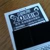 コンビニのレシートに商品割引クーポンが印字されていることがあります!