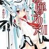 緋弾のアリアXIX (19) 巻は12月25日発売予定です