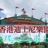 【HKDL】[パークレポ①]オリエンタルな夢の国!香港ディズニーランド!!