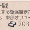 【節分任務】令和三年節分作戦