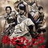 Netflixで上映中 勇者ヨシヒコシリーズの面白さは「あるある」と「はずし」