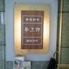 焼肉牛三郎 横浜元町店