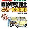 平成28年自動車整備士技能登録試験 二級ガソリン自動車学科試験解答速報