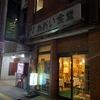 「あおい食堂」地元の方に愛されている食堂は旅人にも嬉しいお店でした♪