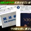 ネトウヨのアリ塚 Share News Japan ➁ ビジウヨの「疑似餌商法」に気をつけよう ! ~ クリックベイトとは