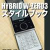 「HYBRID W-ZERO3スタイルブック」がPDAbook.jp モバイルブックにて販売開始