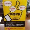 【4万円相当の無料特典付き】共感PR×コンテンツマーケティングで一気に売上10倍を目指せる!