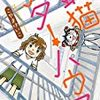 活字中毒:鍋猫スターハウス こやま けいこ(Flowersコミックス)