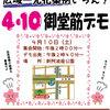 4/10(土)14時~広域一元化条例いらん!4.10御堂筋デモ@新阿波座公園
