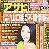 『アサ芸お侍トピックス』其之74