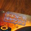 ボードゲーム「ロール・フォー・ザ・ギャラクシー 日本語版」入手