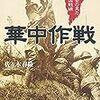 佐々木春隆『華中作戦:最前線下級指揮官の見た泥沼の中国戦線』