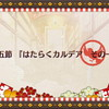 【FGO シナリオ】雀のお宿の活動日誌~閻魔亭繁盛記~ 第五節「はたらくカルデア その一」