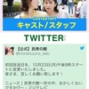 月9ドラマ「民衆の敵」初回放送日が変更!!どうして?衆議院選挙公示期間中が理由?