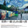 勝手にシネマ評/『世界で一番ゴッホを描いた男』('16)