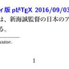 新しい pLaTeX の話(2016年9月版)
