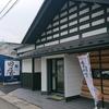 すでにまた行きたい!雪の茅舎のカフェ『発酵小路 田屋』は、由利本荘市の新名所。