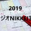 【競馬】2019ラジオNIKKEI賞予想