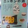 『京阪神で飲める、買える ニッポンの酒』(株式会社京阪神エルマガジン社)