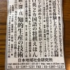 イチロー語録から(22日、23日の新聞)。日経広告「新・深・真 知的生産の技術」。