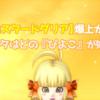 【カスタードダリア】爆上がり!~アナタはどの『ぴよこ』が好き?