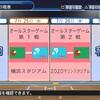 【16球団ペナント】2023年オールスター【5年目Part5/11】