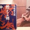 「燃えよ剣」司馬遼太郎