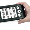 撮影と保存ができるデジタル拡大鏡「KTL-1035」発売