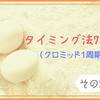 タイミング法7回目②(クロミッド1周期目)