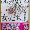 沈黙する女たち 麻見和史 幻冬舎文庫