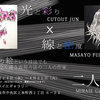 まだまだ先ですが、4月に大阪で『二人展』開催します!!