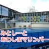 ラブライブ!サンシャイン!!の舞台を巡る旅「内浦編」[後編] ~とりうみトラベル Jan. 2019~