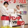 雑誌『月刊空手道1994年11月号』(福昌堂)